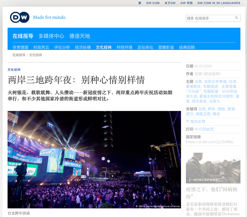 DW - New Year's Eve - 01/01/2021